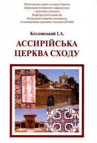 the_assyrian_church_rel_of_world_vol_1