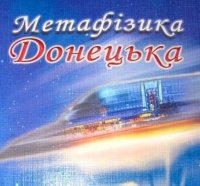 2012_11_30_metaphysics_of_donetsk_s