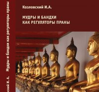 2014_new_book_mudras_bundhas