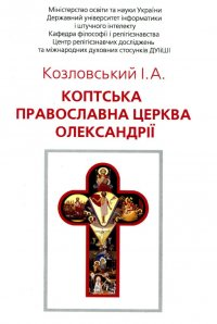 coptic_church_rel_of_world_vol_3