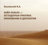 2013_new_book_kayakalpa